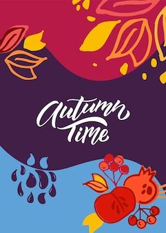 秋の時間のレタリングタイポグラフィベクトルイラスト秋のアイコンバッジポスターバナーとsignat