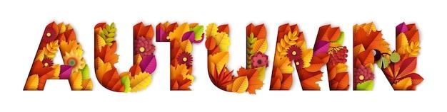 葉と花の要素で作られた秋のタイポグラフィデザイン。紙カットスタイル秋のカエデの葉と葉