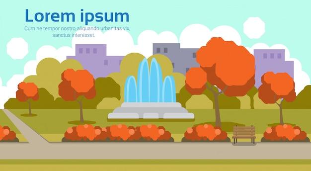 秋都市黄色公園屋外噴水風景概念水平コピースペースフラット