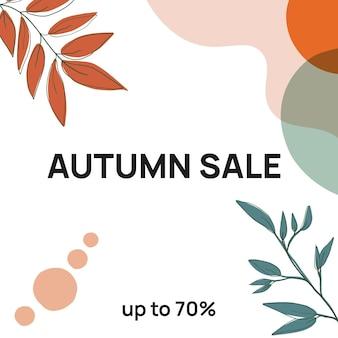 그래픽 잎과 나뭇가지로 장식된 미니멀한 스타일의 가을 시즌 판매 배너