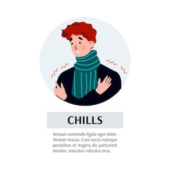 독감 또는 감기 만화의 오한 증상이있는 아바타 캐릭터