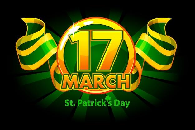성 패트릭의 날 리본으로 수여 또는 보상. 수상자에게는 휴일 날짜가 주어집니다.