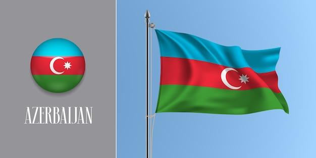 Развевающийся флаг азербайджана на флагштоке и круглый значок иллюстрации