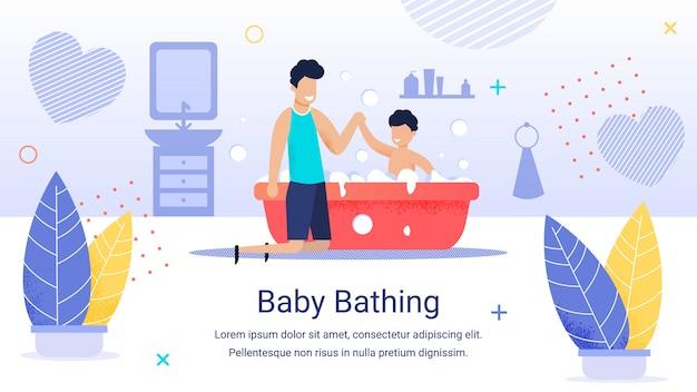 Надпись baby bathing баннер