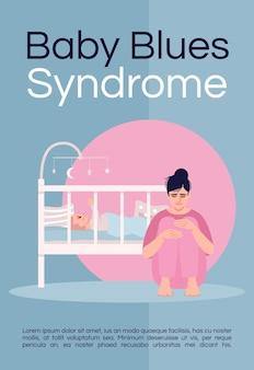 베이비 블루스 증후군 포스터 템플릿입니다. 산후 우울증, 반평면 삽화가 있는 산후 기분 장애 상업 전단지 디자인. 벡터 만화 프로 모션 카드입니다. 광고 초대