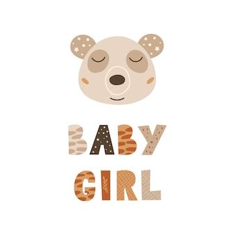 女の赤ちゃん-かわいい保育園の装飾デザイン。