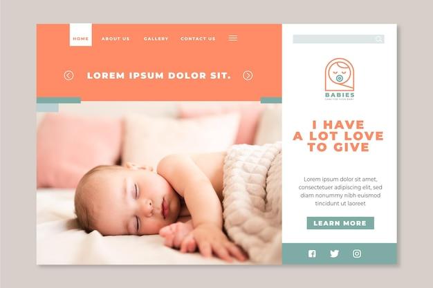 赤ちゃんのランディングページテンプレート