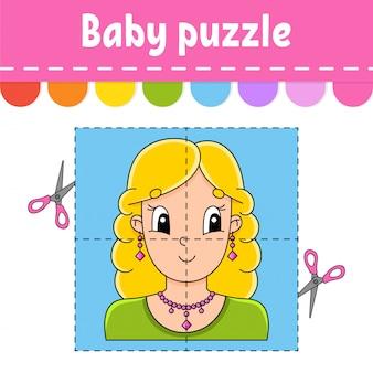 赤ちゃんパズル。簡単なレベル。フラッシュカード。カットアンドプレイ。楽しい素敵な女性。
