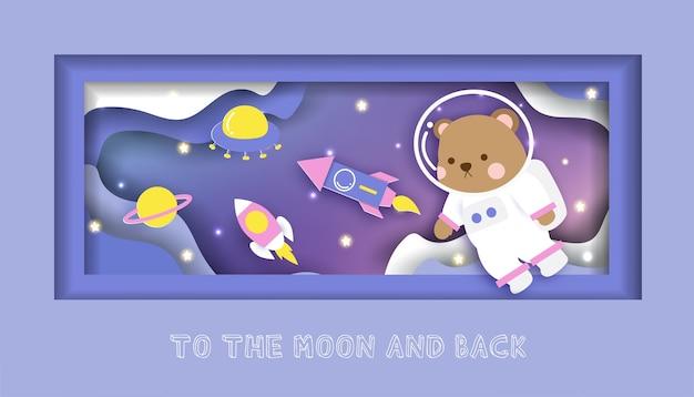 バースデーカードのために月に立っているかわいいテディベアとベビーシャワーカード。