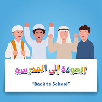 Back to school cartoon happy arabian pupils with friends