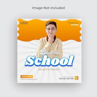 학교 입학 소셜 미디어 및 웹 배너 전단지 페이스 북 커버 사진 템플릿으로 돌아가기