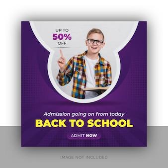 学校に戻る入学ソーシャルメディアinstagramの投稿バナーと正方形のチラシテンプレートデザイン