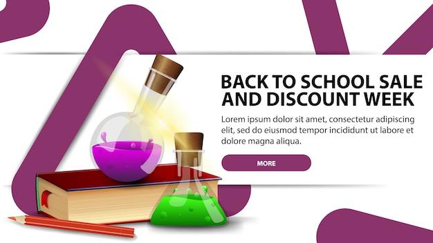 학교 및 할인 주간, 귀하의 웹 사이트를위한 유행 디자인 현대 할인 배너 돌아 가기