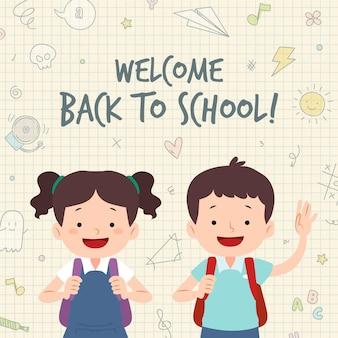 学校の背景に戻る描画
