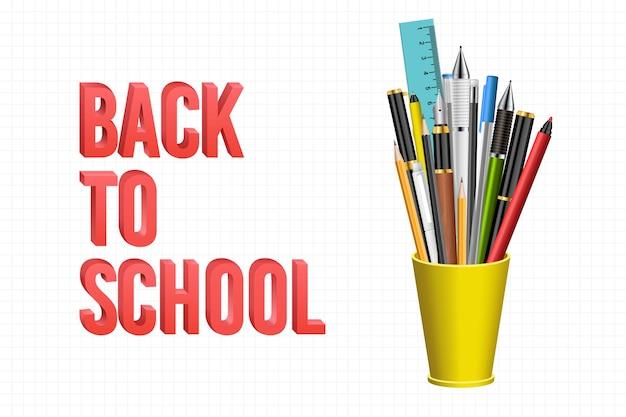 Обратно в школу фон с ручками и карандашами