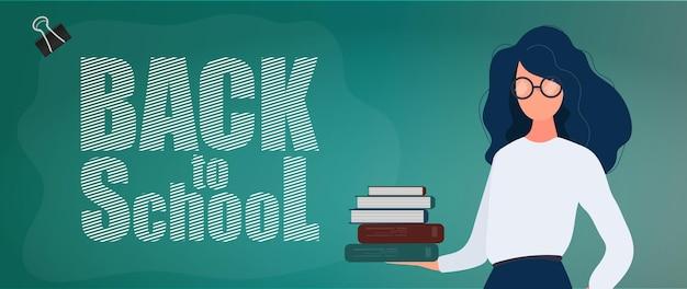 Снова в школу баннер. девушка в очках держит стопку книг. канцелярские товары, кожаные ножны, ручки, карандаши, фломастеры, линейки. концепция начала школьного сезона. вектор.