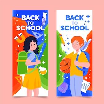学校に戻るバナー描画