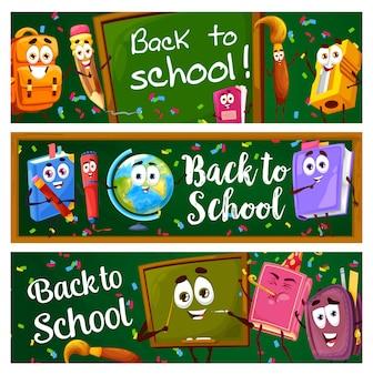 漫画の教育キャラクターと黒板の背景を持つ学校のバナーに戻ります。緑の黒板に面白いランドセル、教科書、地球儀と文房具の鉛筆、ブラシまたは鉛筆削りでブックマークをベクトルします。
