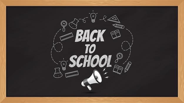 学校のブラックボードの背景に戻る