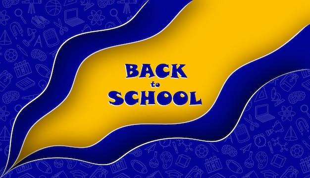 학교 요소 낙서 패턴으로 노란색 배경에 학교 파란색 물결 모양의 종이 양식으로 돌아가기