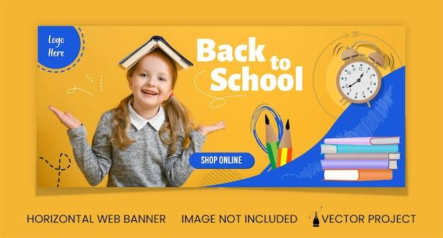 学校に戻るキャンペーン黄色の背景水平バナー
