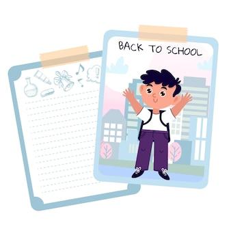 学校のカードテンプレートデザインに戻る