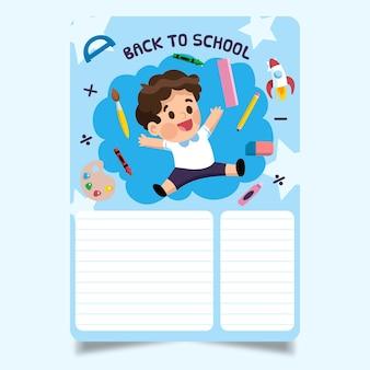 学校のカードテンプレートに戻る