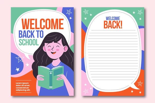학교 카드 서식 파일로 돌아 가기