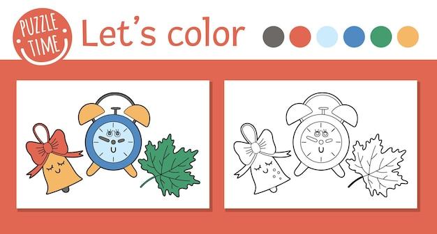 子供のための学校の着色ページに戻ります。教室概要イラスト。秋の塗り絵