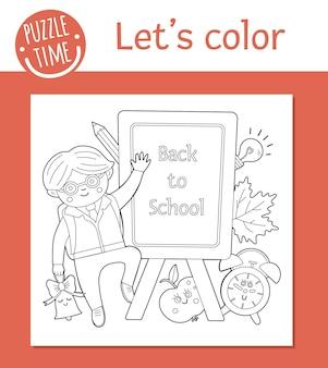 生徒と黒板で学校に戻るぬりえ