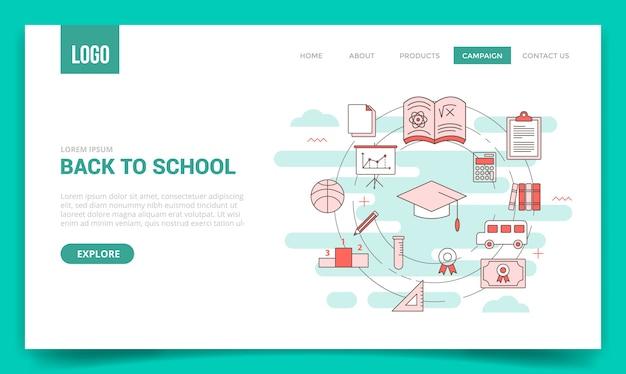 ウェブサイトのテンプレートの円のアイコンで学校に戻るコンセプト