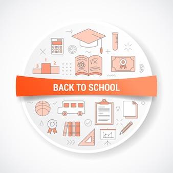 円形または円形のイラストとアイコンの概念を持つ学校に戻る