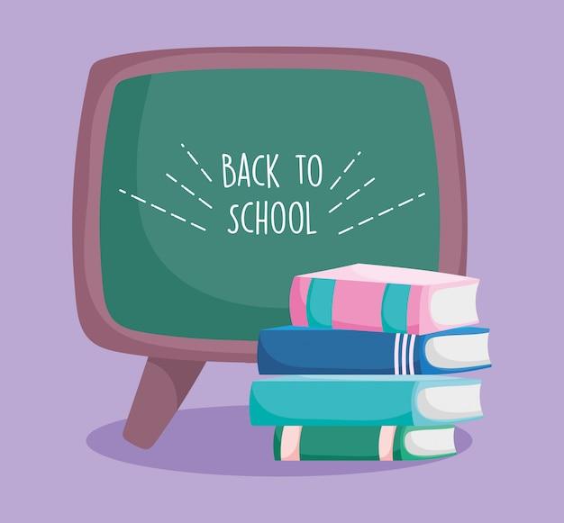 学校教育に戻る本と黒板を積み上げ