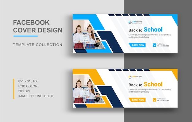 학교로 돌아가기 페이스북 표지 디자인 학교 입학 소셜 미디어 표지