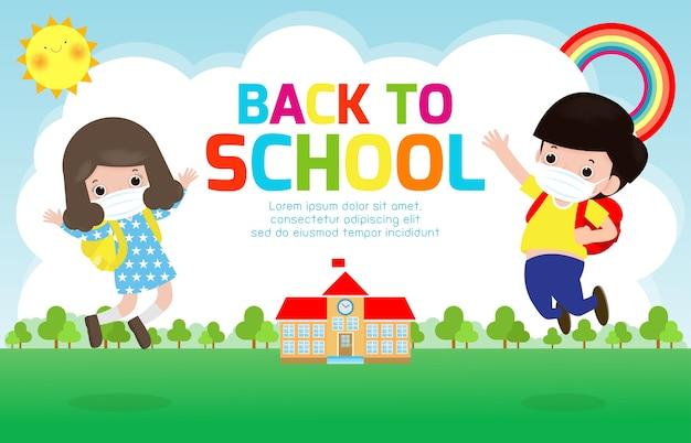 新しい通常のライフスタイルのコンセプトのために学校に戻る。フェイスマスクと社会的距離を身に着けている子供たちの幸せなグループは、コロナウイルスcovid 19を保護し、子供と友達が背景に分離された学校に行く
