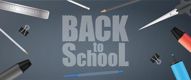 学校に戻る灰色のバナー。学用品、ペン、鉛筆、マーカー、定規、はさみ、ペーパークリップ。ベクター。