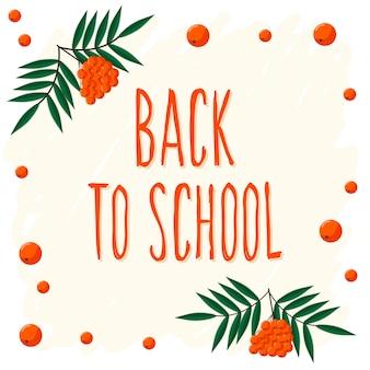 학교로 돌아가다. 디자인 카드, 학교 포스터, 유치한 티셔츠, 가을 배너, 스크랩북, 앨범, 학교 벽지 등을 위한 손으로 그린 글자와 가을 마가목