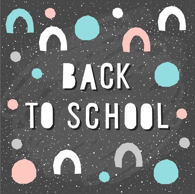 학교로 돌아가다. 디자인 카드, 학교 포스터, 유치한 티셔츠, 가을 배너, 스크랩북, 앨범, 학교 벽지 등을 위한 손으로 그린 글자와 단순한 유치한 그래픽 요소