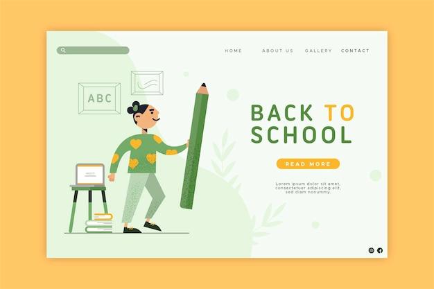 学校のホームページのデザインに戻る