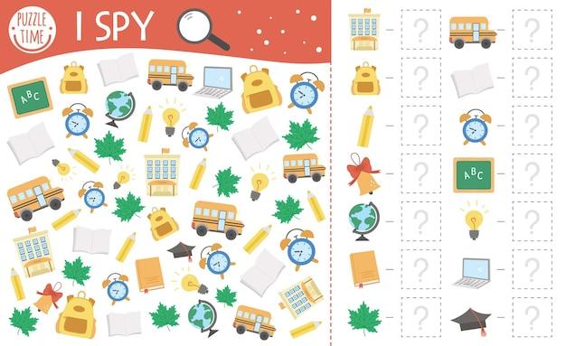 学校に戻って、私は子供のためのゲームをスパイします。かわいい学校のオブジェクトを持つ就学前の子供のためのアクティビティを検索してカウントします。子供のための面白い秋の印刷可能なワークシート。簡単なレッスンスポッティングパズル。