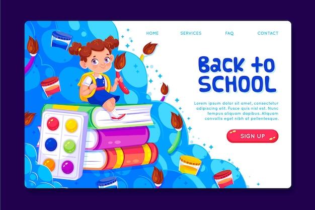Вернуться к дизайну целевой страницы школы