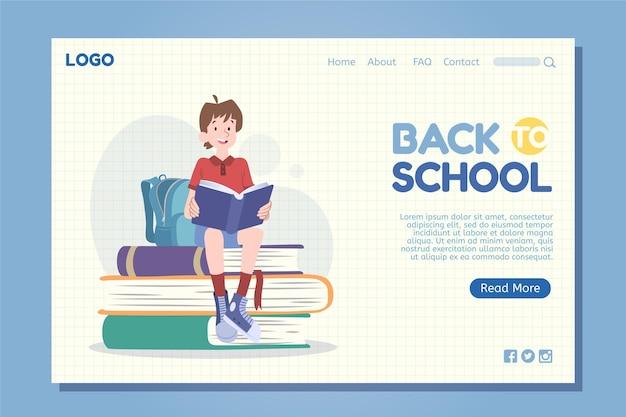 학교 방문 페이지 템플릿으로 돌아가기