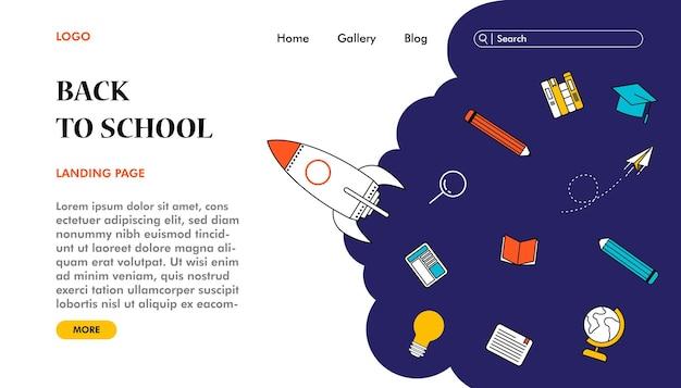 학교 방문 페이지로 돌아가기