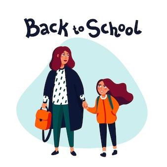 学校に戻る。母と娘が学校に歩いています。白い背景の上のスタイルのイラスト。