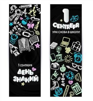 Обратно в школу дизайн рекламного баннера. переведено на русский день знаний и 1 сентября.