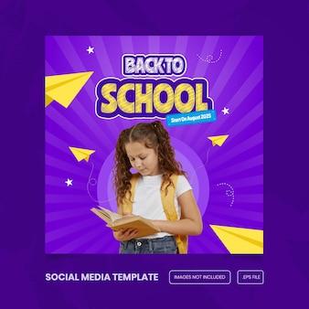소셜 미디어 배너 템플릿 프리미엄 벡터에 대한 학교 홍보로 돌아가기