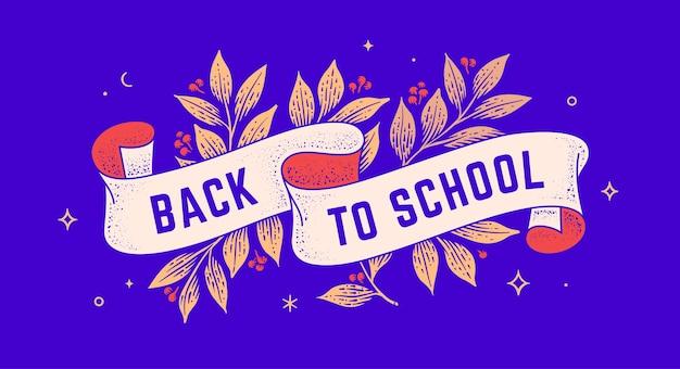 学校に戻る。学校に戻るリボンとテキストのレトロなグリーティングカード