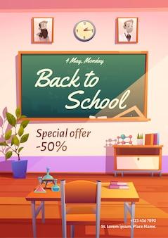 교육 및 연구를위한 학교 판매 배너로 돌아 가기.