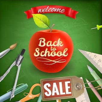 学校販売バナーに戻る。