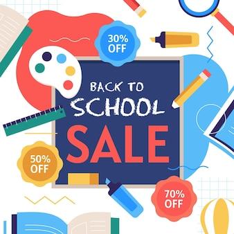 학교 판매로 돌아 가기